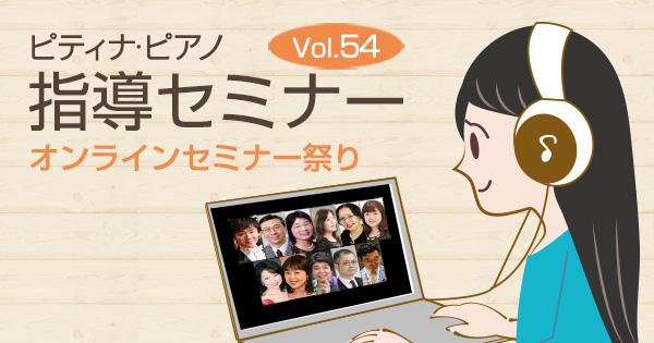 指導セミナー Vol.54 オンラインセミナー祭り